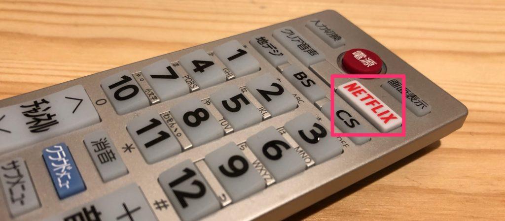レグザのリモコンのNetflixボタン