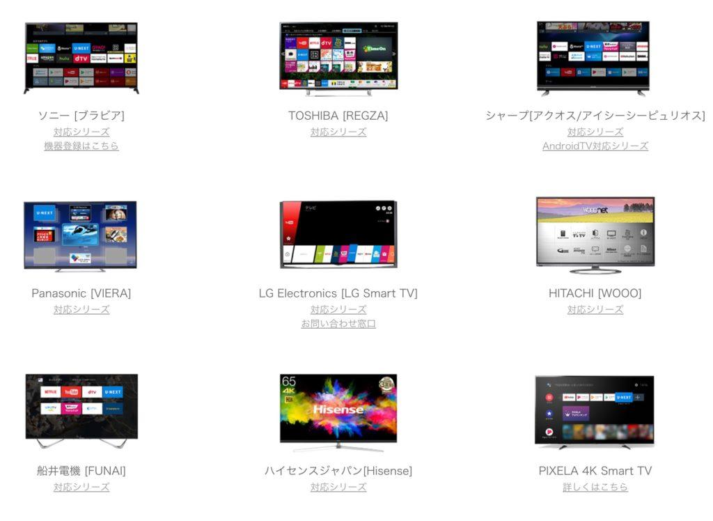 U-NEXT対応のテレビ一覧